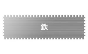 イメージ:ショットブラスト後の鉄の表面